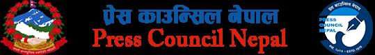 प्रेस काउन्सिल नेपाल | Press Council Nepal