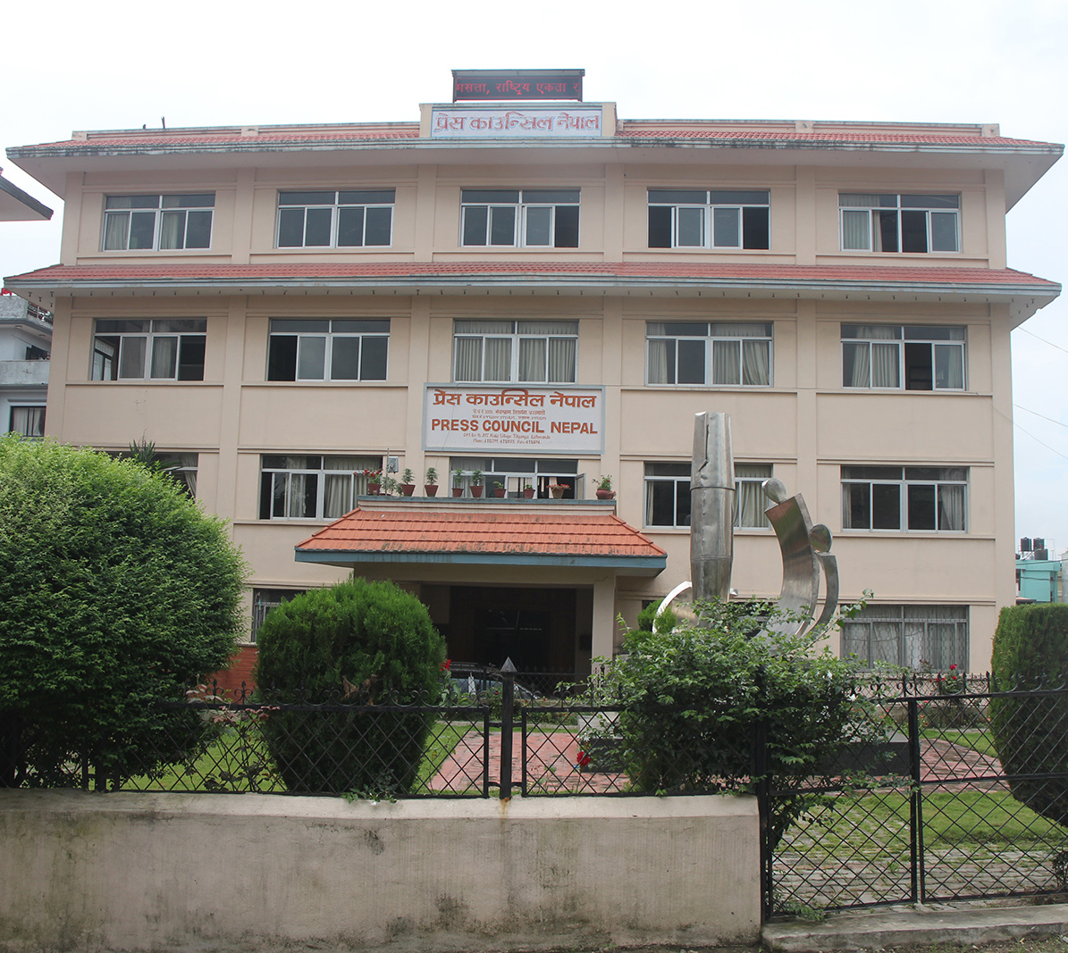 Office of Press Council Nepal