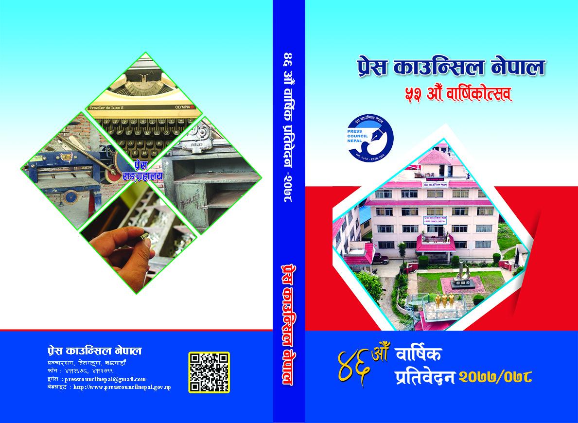 प्रेस काउन्सिल नेपाल - ४६औं वार्षिक प्रतिवेदन